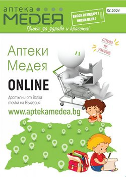 Оферти за Аптеки Медея в каталога Аптеки Медея от ( Остават 12 дни)