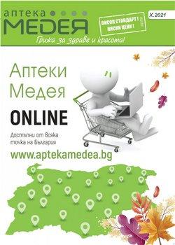 Оферти за Аптеки Медея в каталога Аптеки Медея от ( Остават 6 дни)