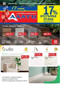 Оферти за Мебели в каталога Алати от ( Остават 3 дни)