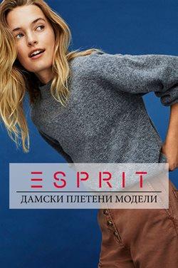 Каталог на ESPRIT от ( Повече от 1 месец )