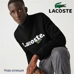 Каталог на Lacoste от ( Остават 16 дни )