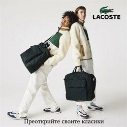 Каталог на Lacoste в София ( Изтекъл )