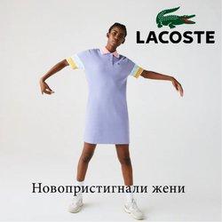 Каталог на Lacoste в София ( Повече от 1 месец )