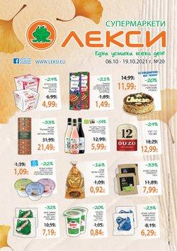 Оферти за Супермаркети в каталога Лекси от ( Изтича утре)