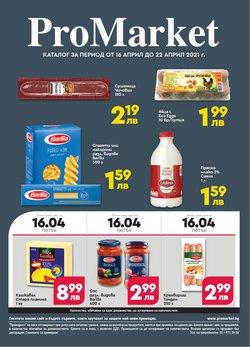 Оферти за Супермаркети в каталога ПроМаркет на в София ( Изтича днес )