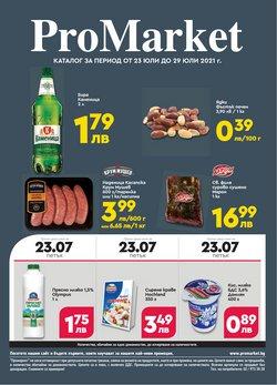 Оферти за Супермаркети в каталога ПроМаркет от ( Току що публикувано)
