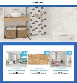 Оферти за Мебели в каталога Хикови от ( Остават 6 дни)