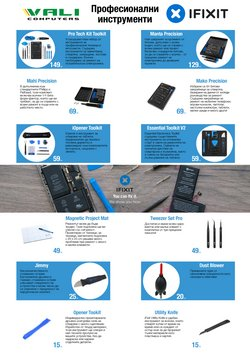 Оферти за Техника и электроника в каталога ВАЛИ Компютърс от ( Остават 12 дни)
