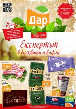 Оферти за Супермаркети в каталога Дар на в Перник ( Изтича днес )