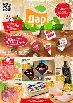 Оферти за Супермаркети в каталога Дар на в София ( Преди 3 дни )