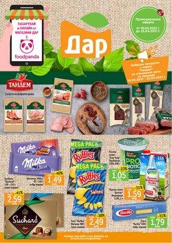 Оферти за Супермаркети в каталога Дар на в София ( Остават 3 дни )