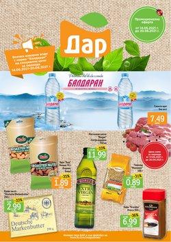 Оферти за Супермаркети в каталога Дар от ( Остават 2 дни)