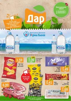 Оферти за Супермаркети в каталога Дар от ( Току що публикувано)