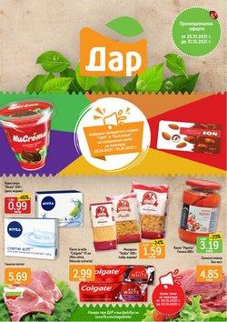Оферти за Супермаркети в каталога Дар от ( Публикувано днес)
