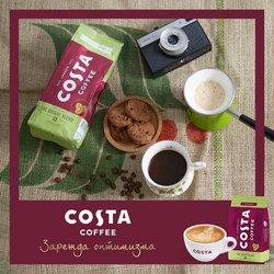 Оферти за COSTA COFFEE в каталога COSTA COFFEE от ( Повече от 1 месец)