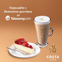 Ваучер за COSTA COFFEE ( Остават 8 дни )