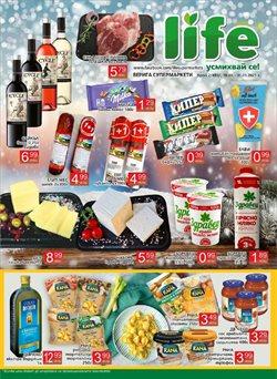 Каталог на Супермаркети LIFE от ( Изтекъл )