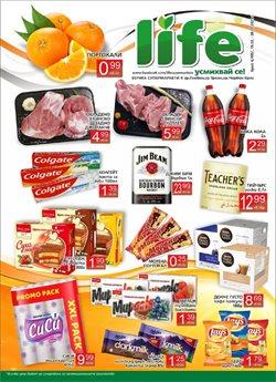 Каталог на Супермаркети LIFE от ( Остават 2 дни )