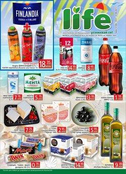 Оферти за Супермаркети LIFE в каталога Супермаркети LIFE от ( Остават 8 дни)