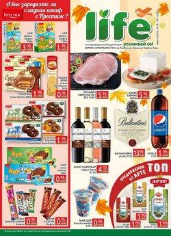 Оферти за Супермаркети LIFE в каталога Супермаркети LIFE от ( Публикувано днес)