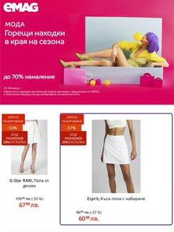 Оферти за Дрехи и обувки в каталога eMag от ( Току що публикувано)