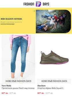 Оферти за Fashion Days в каталога Fashion Days от ( Изтича днес)