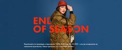 Ваучер за Fashion Days ( Остават 2 дни )