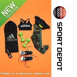 Оферти за Спорт в каталога Sport Depot от ( Остават 25 дни)
