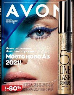 Оферти за Козметика в каталога Avon на в Благоевград ( Остават 5 дни )