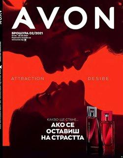 Каталог на Avon от ( Изтича утре )