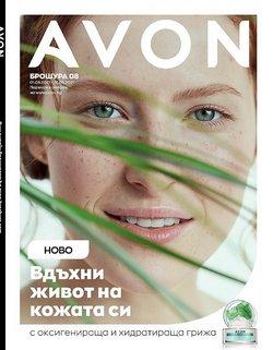 Оферти за Козметика в каталога Avon от ( Току що публикувано)
