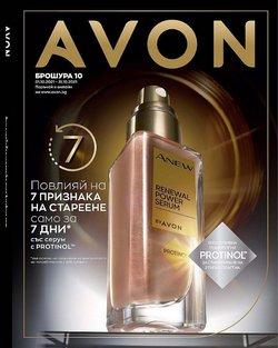Оферти за Козметика в каталога Avon от ( Повече от 1 месец)