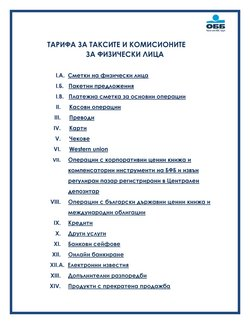 Оферти за Банки в каталога Обединена Българска Банка от ( Остават 3 дни)