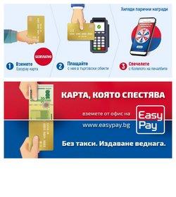 Оферти за банки в каталога Easypay от ( Остават 8 дни )
