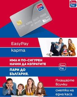 Оферти за Easypay в каталога Easypay от ( Изтекъл)
