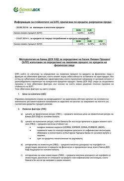 Оферти за Банка ДСК в каталога Банка ДСК от ( Изтича днес)