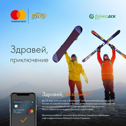 Ваучер за Банка ДСК ( Преди 3 дни )