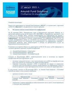 Оферти за Банки в каталога УниКредит Булбанк от ( Остават 6 дни)