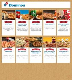 Каталог на Domino's Pizza от ( Остават 8 дни )