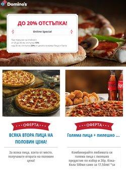 Оферти за Ресторанти в каталога Domino's Pizza от ( Остават 6 дни)