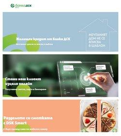 Оферти за банки в каталога Експресбанк от ( Остават 8 дни )
