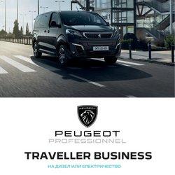 Оферти за Автомобили в каталога Peugeot от ( Повече от 1 месец)