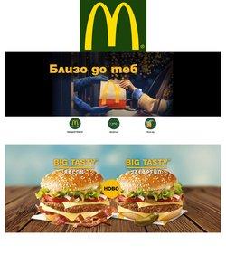 Оферти за Ресторанти в каталога McDonalds на в София ( Остават 8 дни )