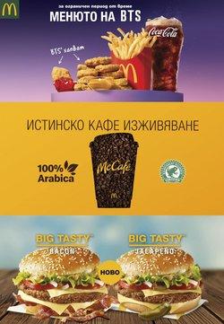 Оферти за Ресторанти в каталога McDonalds от ( Остават 3 дни)