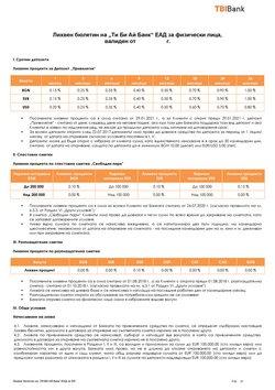 Оферти за Банки в каталога TBI Bank от ( Остават 6 дни)
