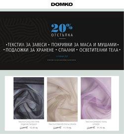 Оферти за Домко в каталога Домко от ( Остават 2 дни)