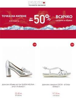 Оферти за Дрехи и обувки в каталога Punto от ( Публикувано днес)