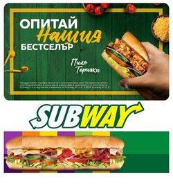 Оферти за Ресторанти в каталога Subway на в София ( Остават 8 дни )