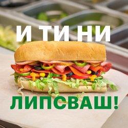 Оферти за Ресторанти в каталога Subway от ( Остават 3 дни)