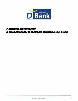 Оферти за Банки в каталога Търговска банка Д от ( Публикувано днес)